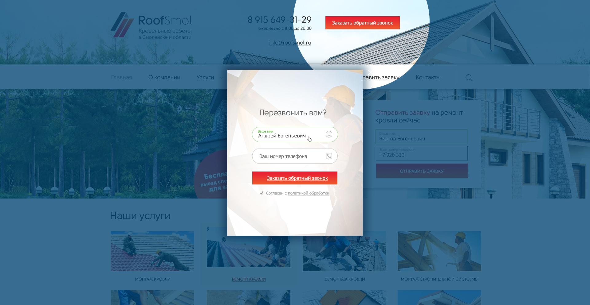 Сайт для кровельной компании индивидуальные занятия по созданию сайтов