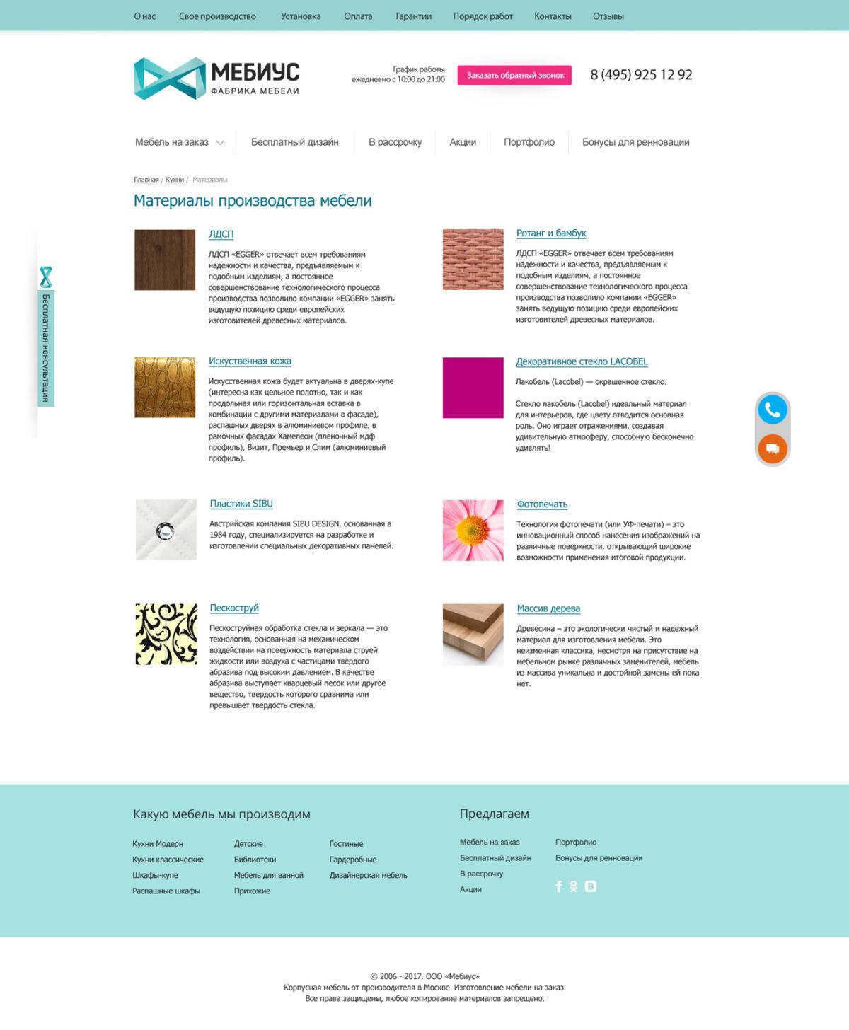 Страница с презентацией материалов, из которых может быть изготовлена мебель