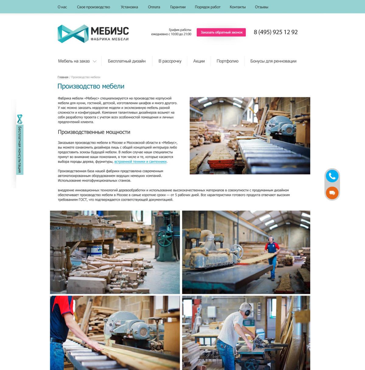 Дизайн страницы о производстве в компании, стиле мебели, тенденциях и стандартах