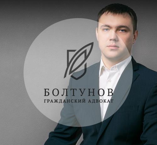Денис Болтунов