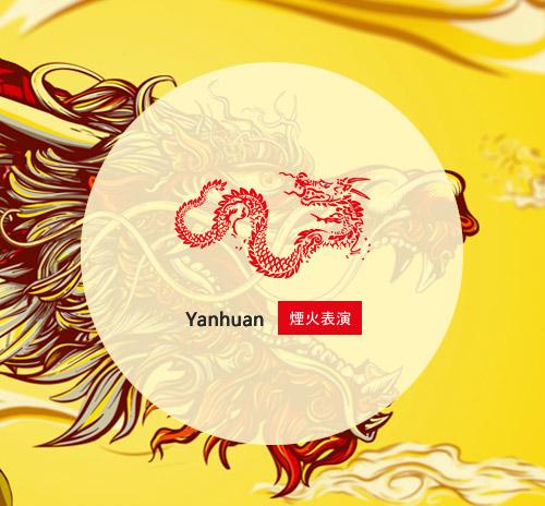 Yanhuan